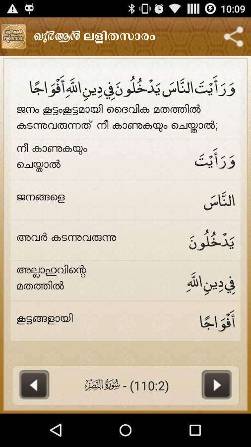 Quran Lalithasaram- screenshot