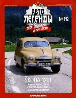 Читать онлайн журнал<br>Автолегенды СССР и соцстран. Skoda-1201 (№192 2016) <br>или скачать журнал бесплатно