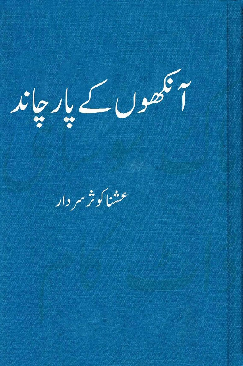 Aankho Kay Paar Chaand Complete Novel By Ushna Kausar Sardar