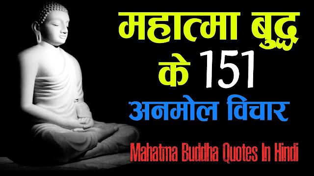 Gautam Buddha Quotes in Hindi-Mahatma Buddha Quotes in Hindi