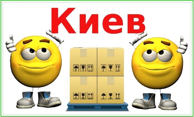 Грузоперевозки по Киеву, грузоперевозки киев, грузовое такси киев, авто смайл