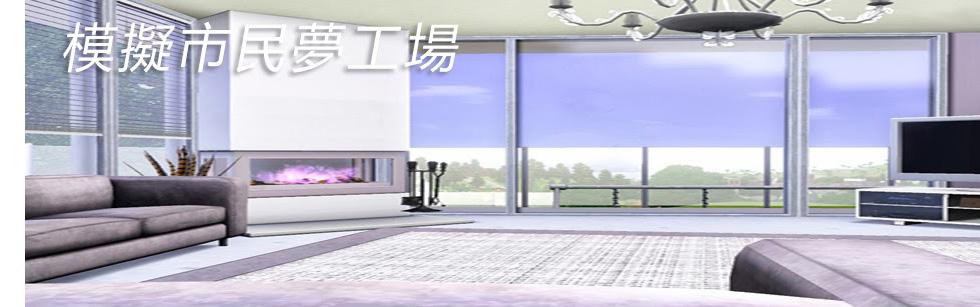 模擬市民夢工場