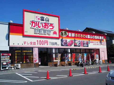 外観2 回転寿司かいおう小牧パワーズ店