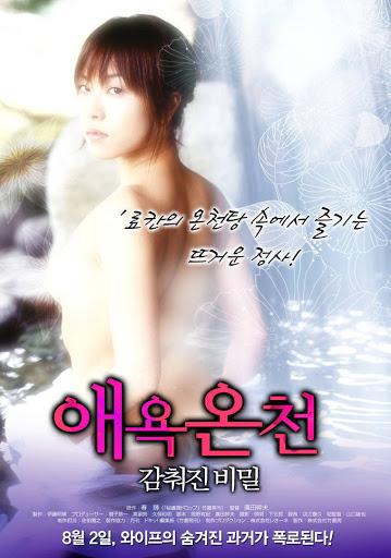 In The Hot Spring Wet Secret (2012) [ญี่ปุ่น]-[18+] [Soundtrack ไม่มีบรรยาย]