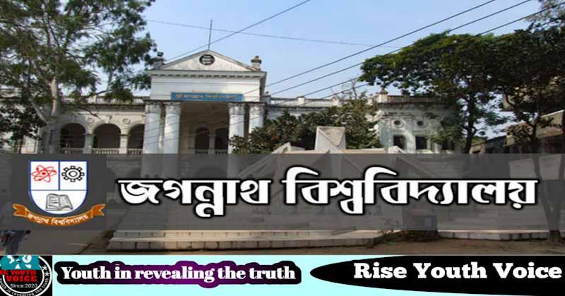 আজ জগন্নাথ বিশ্ববিদ্যালয় দিবস