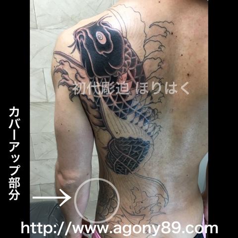 刺青、タトゥー、刺青デザイン、タトゥーデザイン、tattoo、tattoo画像、刺青画像、タトゥー画像、刺青デザイン画像、タトゥーデザイン画像、背中一面、和彫り、鯉 刺青、昇り鯉 刺青、額彫り、鯉、コイ、昇り鯉、カバーアップタトゥー、タトゥータッチアップ、傷隠し刺青、傷隠しタトゥー、刺青カバー、刺青タッチアップ、刺青男性、タトゥー男性、メンズタトゥー、千葉 刺青、千葉 タトゥー、千葉県 刺青、千葉県 タトゥー、柏 刺青、柏 タトゥー、松戸 刺青、松戸 タトゥー、五香 刺青、五香 タトゥー、タトゥースタジオ 千葉、タトゥースタジオ 千葉県、tattoo studio、タトゥースタジオ、 アゴニー アンド エクスタシー、初代彫迫、ほりはく、彫迫ブログ、ほりはく日記、刺青 彫迫、彫師、刺青師、http://horihaku.blogspot.com