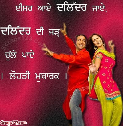Lohri Ki Dadhaiyan  Image - 3