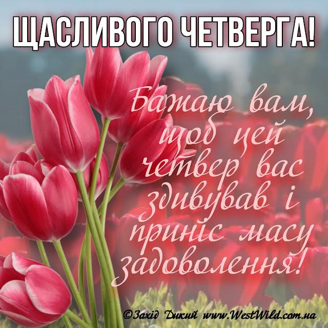 Доброго ранку четверг