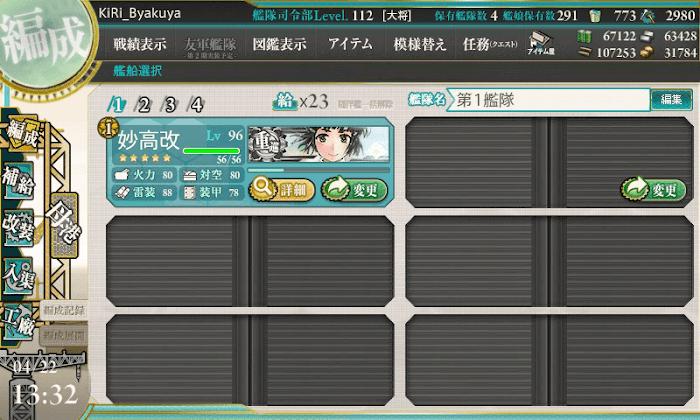 艦これ_新型電探を配備せよ_22号対水上電探改四_04.png