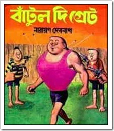 Narayan Debnath Bangla Comics Handa Bhonda Nonte Fonte and Batul the great