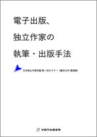 〈藤井太洋 講演録〉