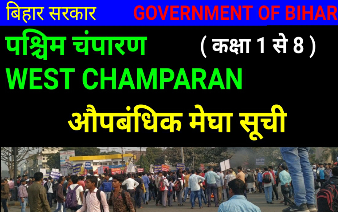 पश्चिम चंपारण (बेतिया) पंचायत शिक्षक नियोजन मेरिट लिस्ट-WEST CHAMPARAN Panchayat Teacher Niyojan Merit List 2019-2020