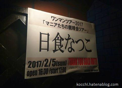 日食なつこ|マニアたちの親睦会ツアー@池下 CLUB UPSET-ライブハウス入口