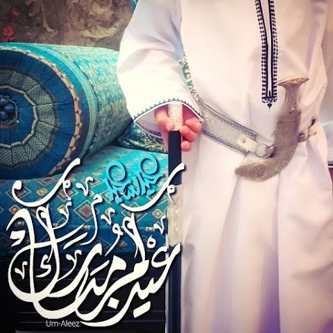 Wish you a blessing aid عيدكم مبارك