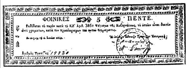 800px Foinikes 5 Early Greek paper bill around 1830+(Small) Από τον Φοίνικα, το πρώτο νόμισμα του νεοελληνικού κράτους, στη δραχμή