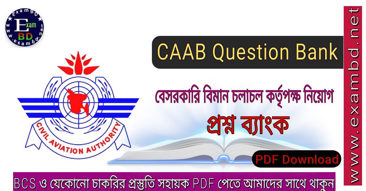 CAAB Question Bank - PDF Download