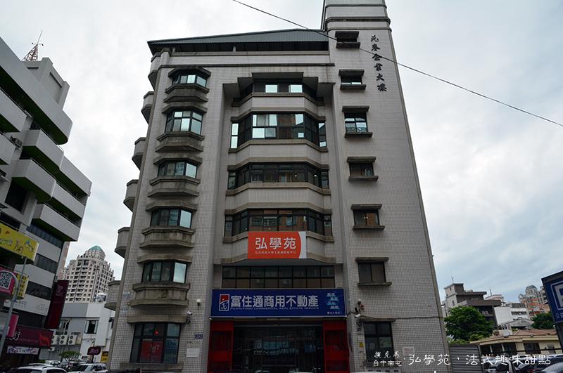 台中弘學苑