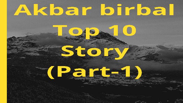 Akbar birbal story Top-10 | अकबर-बिरबल की टॉप-10 कहानीया. Part_01