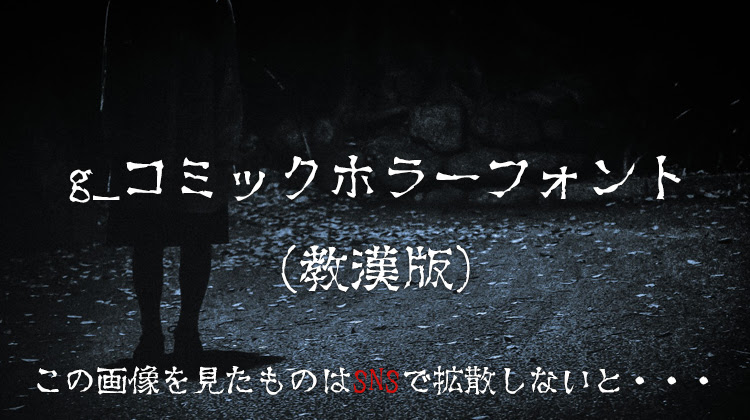 g_コミックホラー(教漢版)フォント