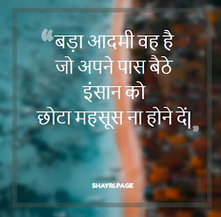Best Motivational Quotes-Bada Aadmi wo hai jo