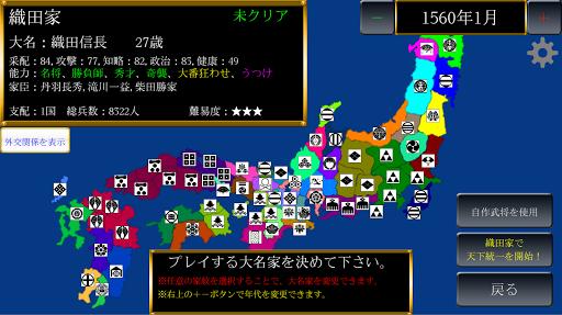 天下統一 - 戦国シミュレーション  screenshots 1