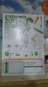 「よつばと!」2013カレンダーが到着!「よつばとひめくり2013」の注文書も!