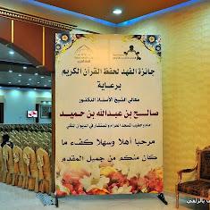 1434-04-24 -  جائزة الفهد على شرف ابن حميد