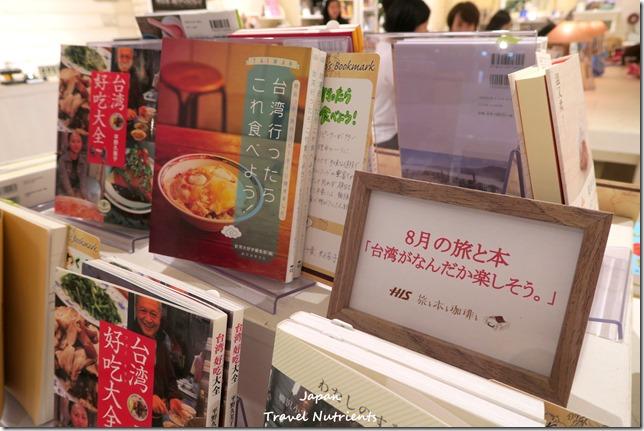 東京表參道 HIS旅本咖啡 (13)