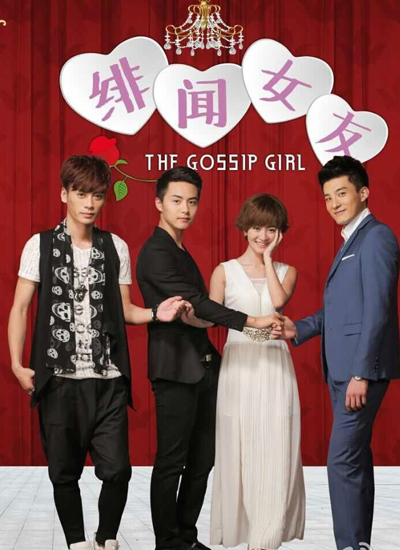 The Gossip Girl  China Drama