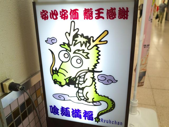 龍のイラストが書かれた、店頭の立看板