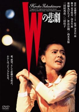 [ドラマ] Wの悲劇 (1984)