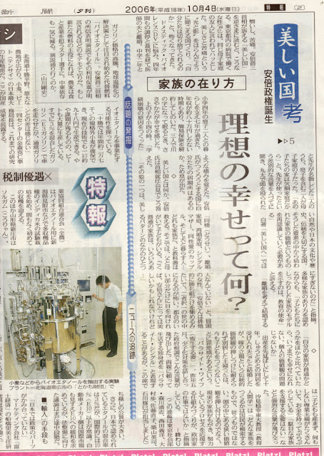 中日新聞『「美しい国」を逆から読むと「憎いし、苦痛」 光と影をはらんだように聞こえる国づくり』