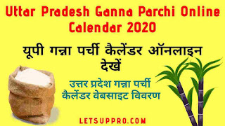 Ganna Parchi Online Calendar 2020