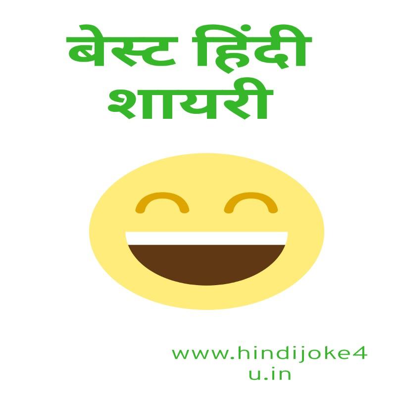 Hindi Shayari about life