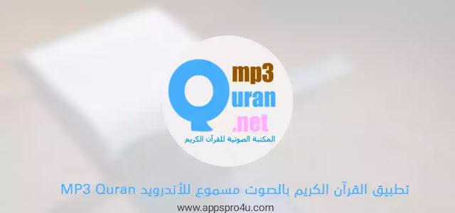 تطبيق القرآن الكريم بالصوت مسموع للأندرويد MP3 Quran