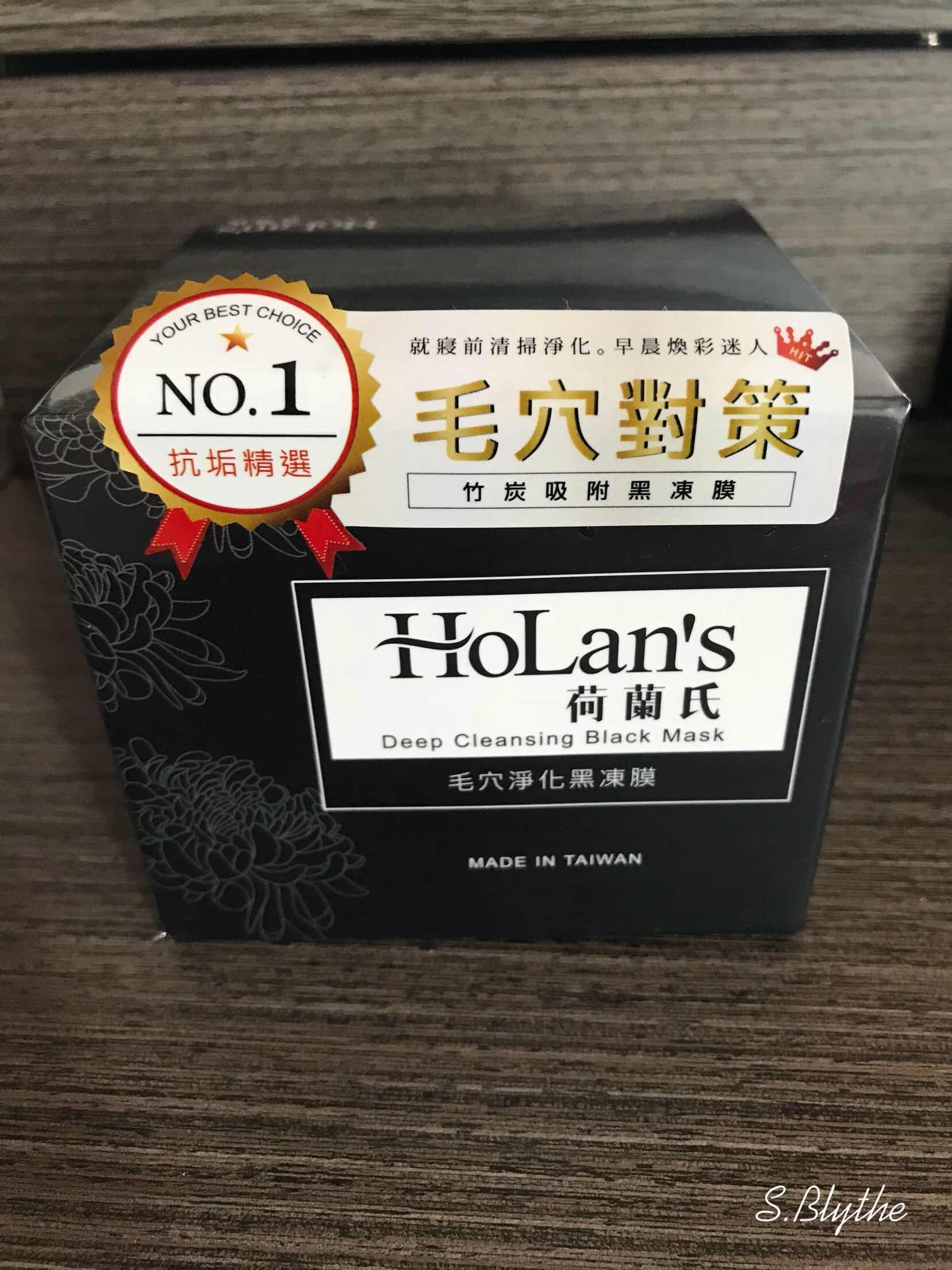 以黑養白, HoLan's 荷蘭氏毛穴淨化竹炭黑面膜