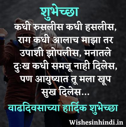 Happy Birthday Wishes in Marathi for Friend