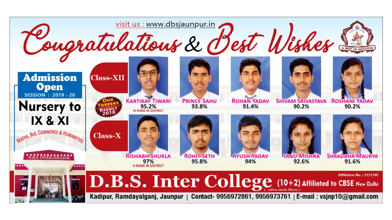 Advt. Admission Open 2019-20 | Nursery to IX & XI | D.B.S. Inter College | Kadipur, Ramdayalganj, Jaunpur | Contact - 9956972861, 9956973761