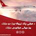Hidupkan Industri Penerbangan Dalam Negeri Afghanistan, Pejabat IEA Taliban Gunakan Maskapai Lokal dalam Kunjungan Kerja