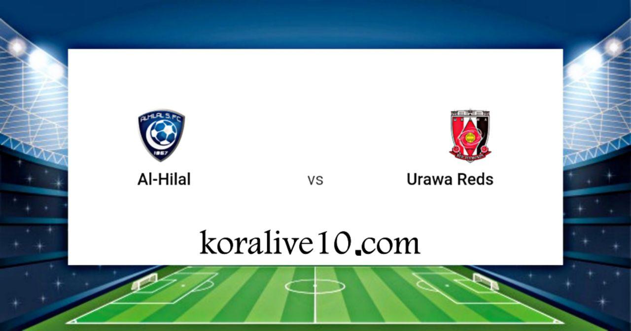 موعد مباراة الهلال واوراوا ريد في نهائي دوري أبطال آسيا مباراة الذهاب | كورة لايف