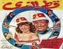 مشاهدة فيلم قطر الندي