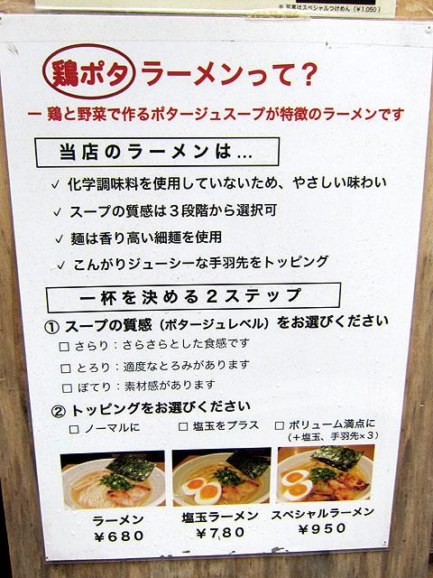 鶏ポタラーメンの説明