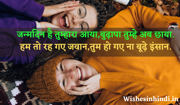 Funny Birthday Wishes In Hindi For Friend 2021