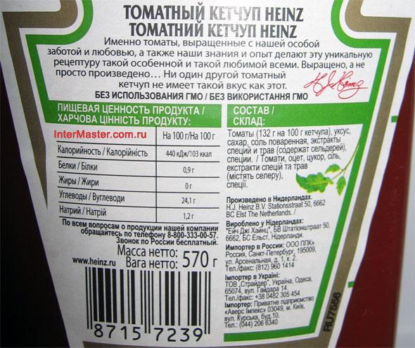 Кетчуп Heinz из томатов