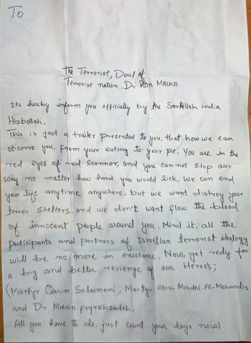 letter from delhi bomb blast