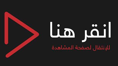 مسلسل قيامة عثمان الحلقة 53