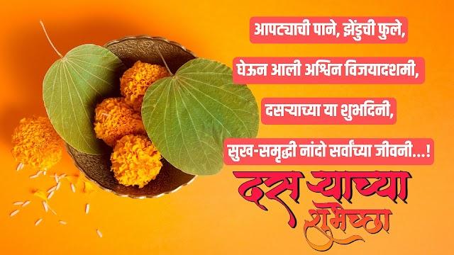 दसरा शुभेच्छा | dasara wishes in marathi | dasara 2021