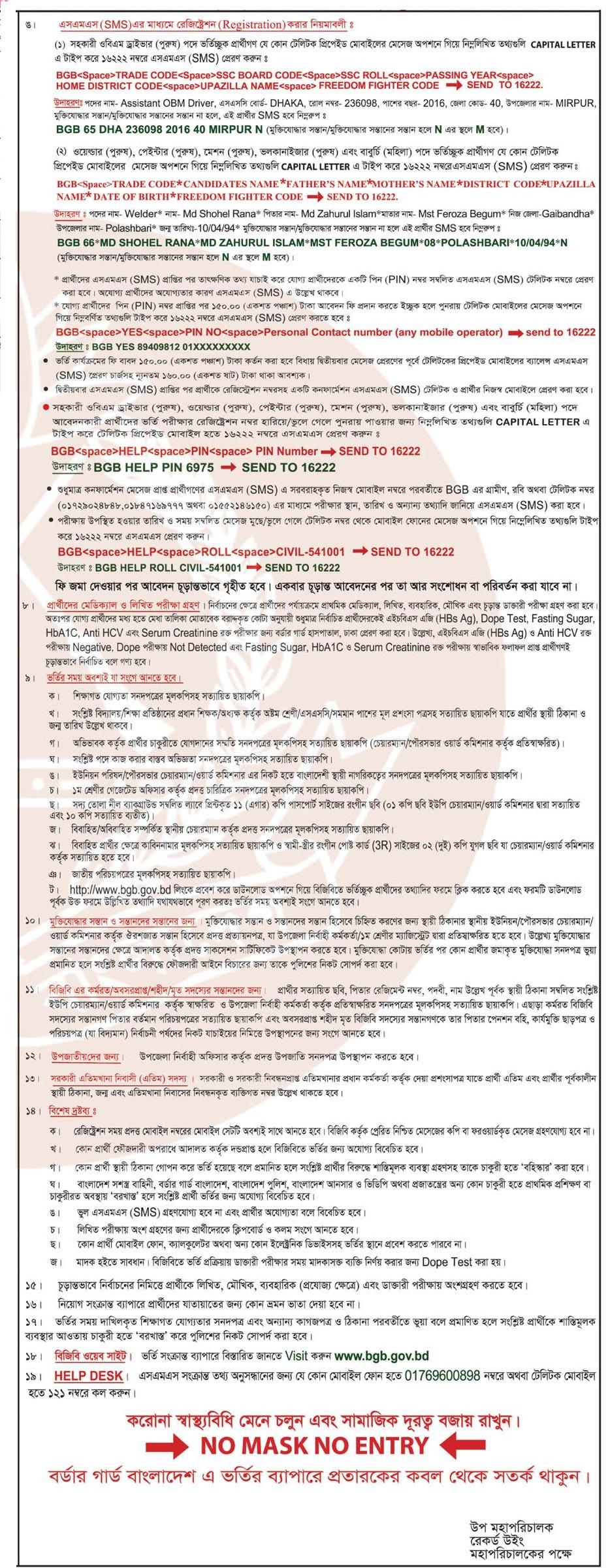 Border Guard Bangladesh BGB Civilian Job Circular 2021 -  বর্ডার গার্ড বাংলাদেশ (বিজিবি) অসামরিক নিয়োগ বিজ্ঞপ্তি ২০২১ - বিজিবি বেসামরিক পদে নিয়োগ বিজ্ঞপ্তি 2021