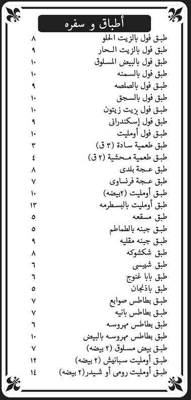 منيو مطعم ام عزيز 4