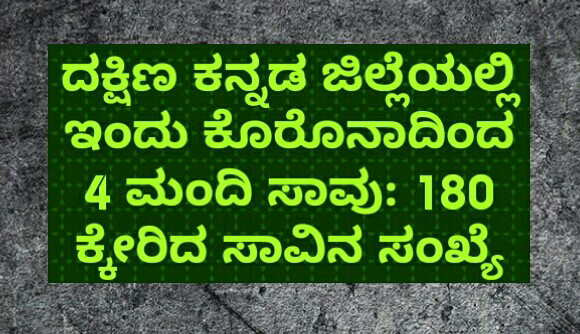 ದಕ್ಷಿಣ ಕನ್ನಡ ಜಿಲ್ಲೆಯಲ್ಲಿ ಇಂದು ಕೊರೊನಾದಿಂದ 4 ಮಂದಿ ಸಾವು: 180 ಕ್ಕೇರಿದ ಸಾವಿನ ಸಂಖ್ಯೆ